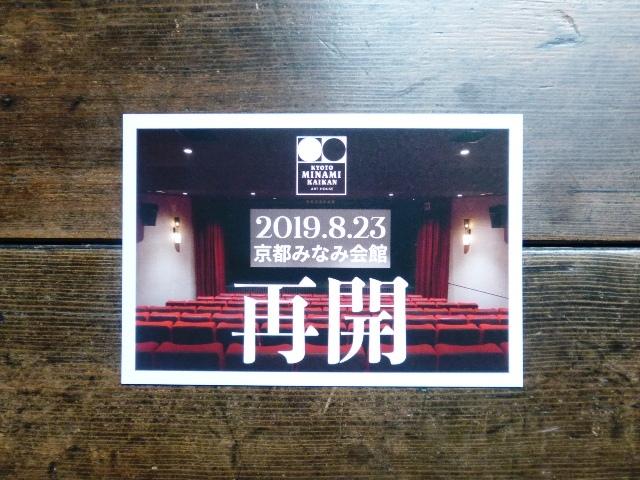 京都みなみ会館 いよいよ再始動!_e0230141_21133880.jpg