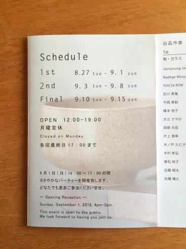 京都グループ展のお知らせ☆_f0206741_23371090.jpeg