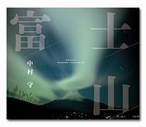 中村守写真展「富士山 Mt.Fuji My Memories」@リコーイメージングスクエア新宿_c0142549_19561291.jpg