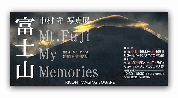 中村守写真展「富士山 Mt.Fuji My Memories」@リコーイメージングスクエア新宿_c0142549_20011567.jpg