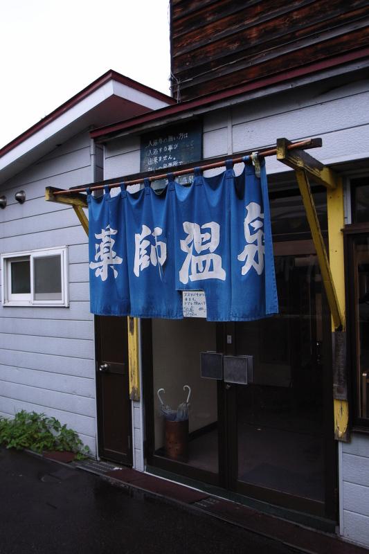 ニセコ薬師温泉_c0181552_17114942.jpg