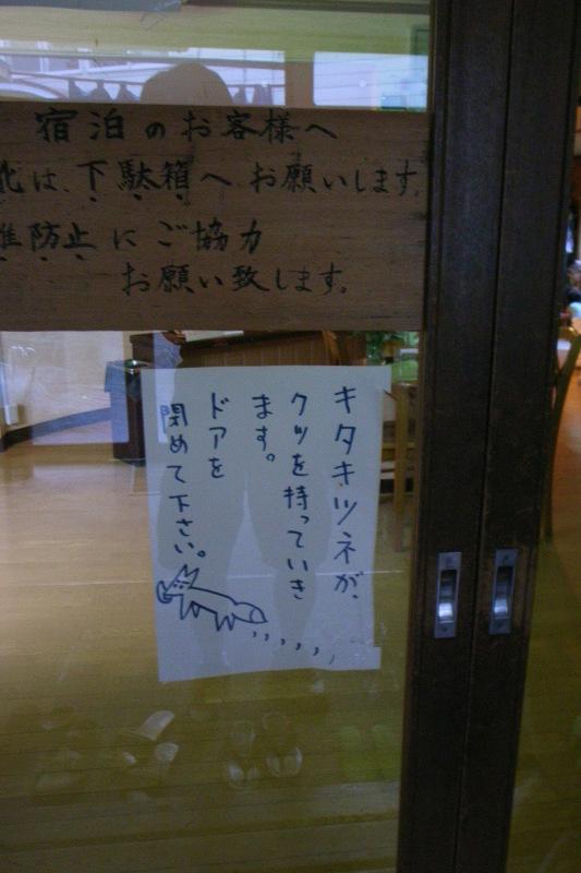 ニセコ薬師温泉_c0181552_17115414.jpg