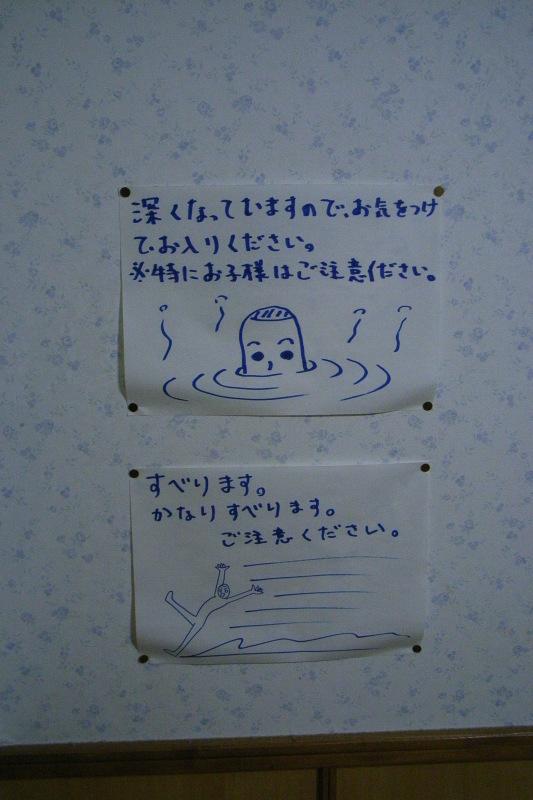 ニセコ薬師温泉_c0181552_17120019.jpg