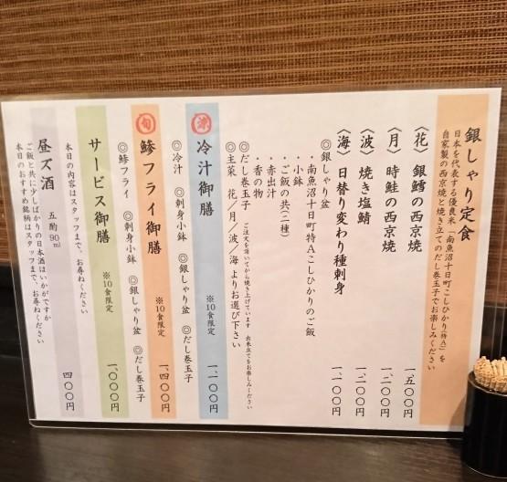 人形町田酔六本木分店で銀しゃり定食ランチ@六本木ヒルズ_f0337357_17112922.jpg