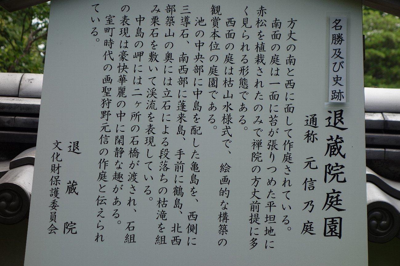 妙心寺 退蔵院(その2)元信の庭_c0112559_08333781.jpg