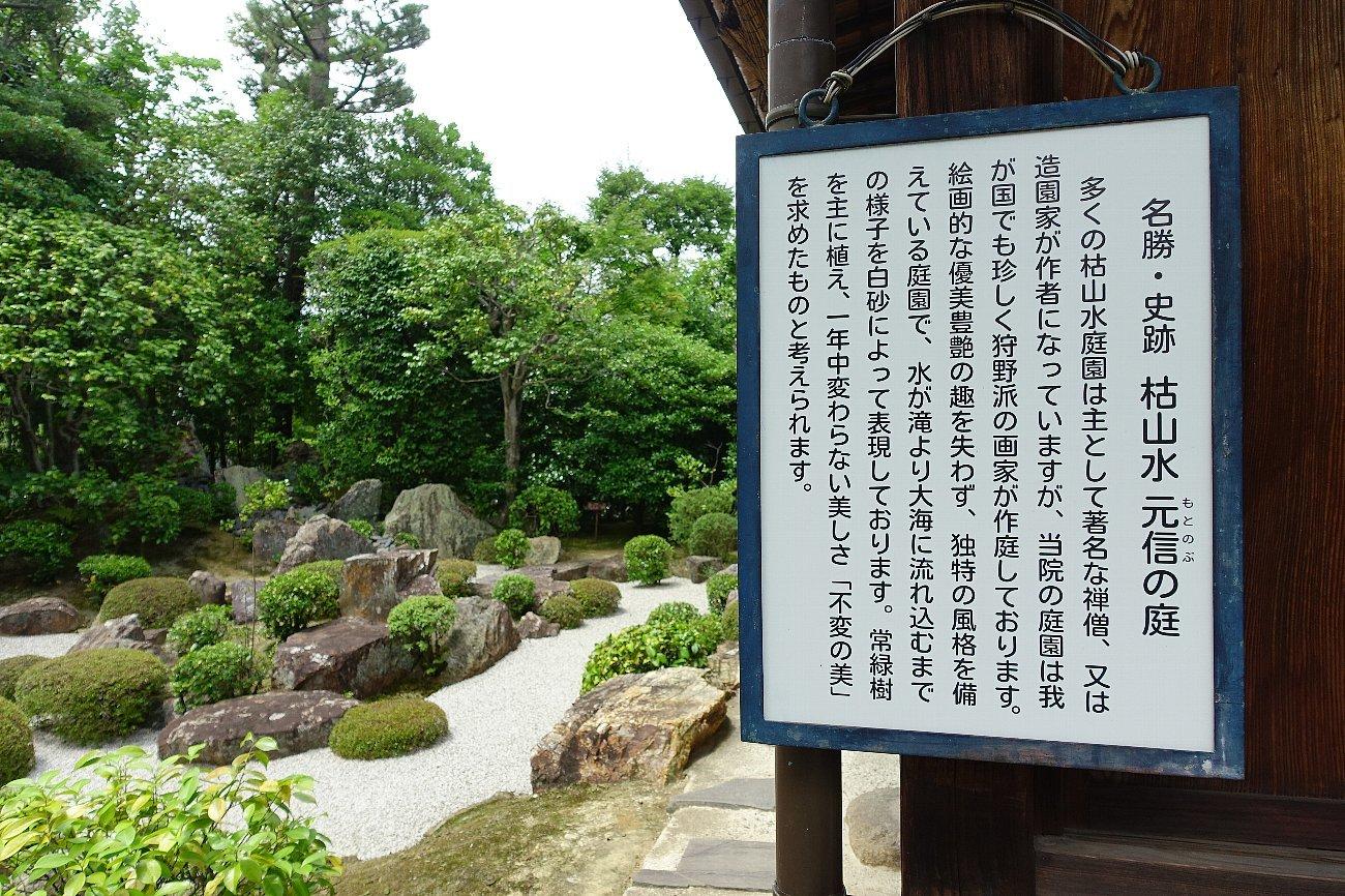 妙心寺 退蔵院(その2)元信の庭_c0112559_08342517.jpg