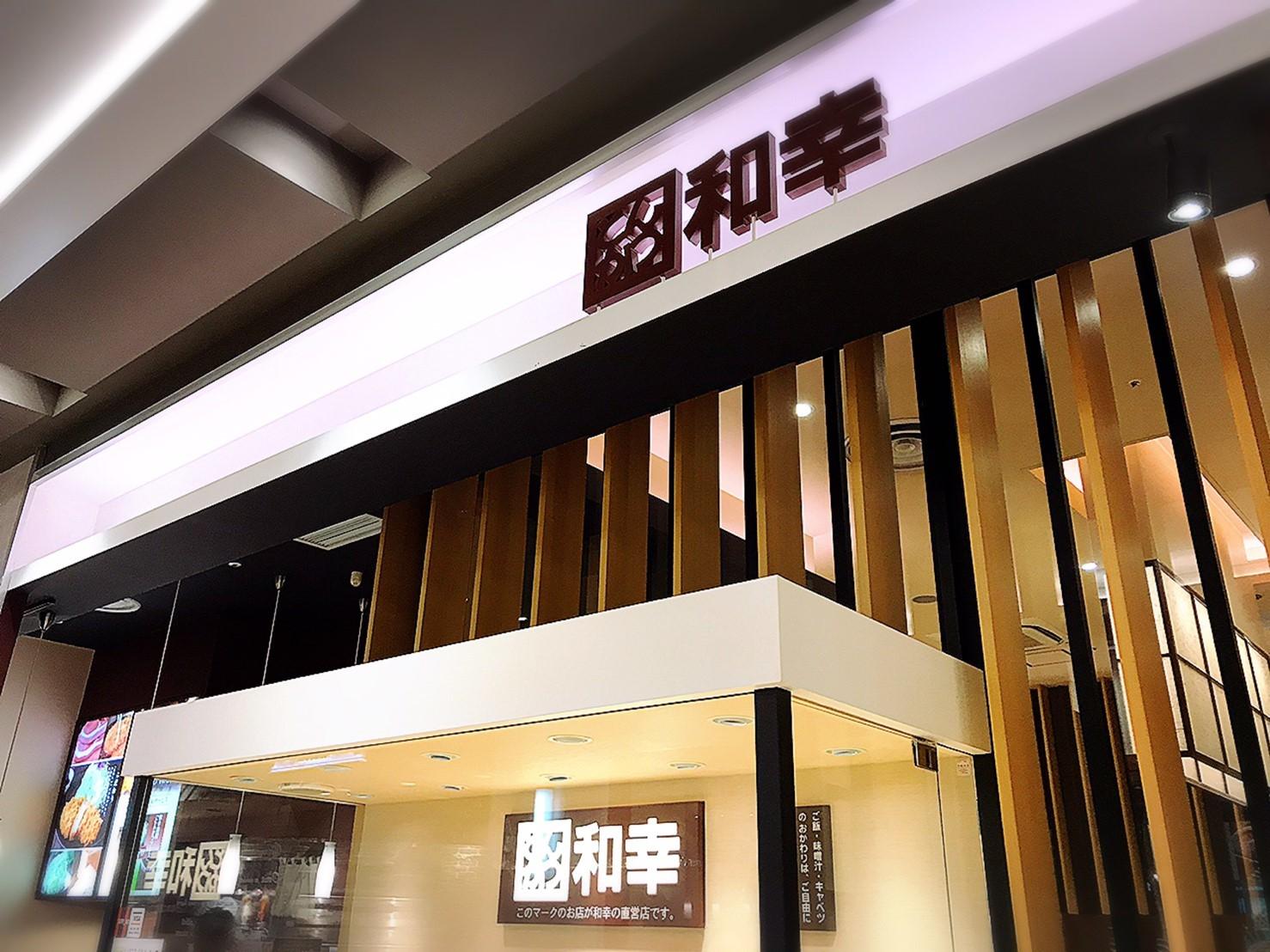 とんかつ和幸/札幌市 東区_c0378174_16422508.jpg