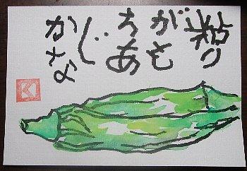 8月19日「絵手紙」_f0003283_06574243.jpg
