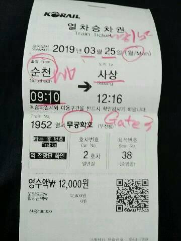 6日目(1)ムグンファ号に乗って 2019.3.25_d0115985_16353147.jpg