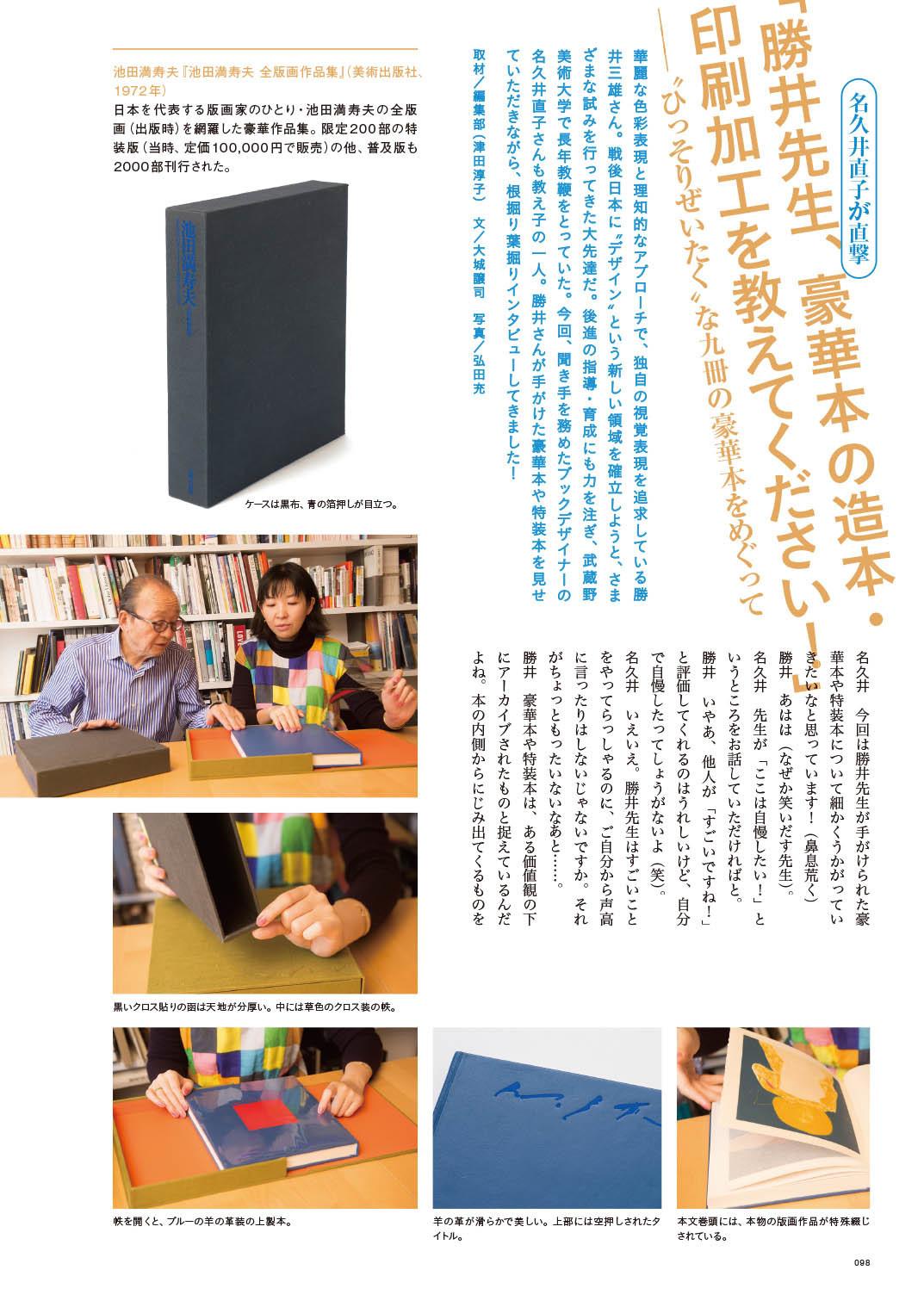 勝井三雄先生の記事を掲載いたします。_c0207090_13294535.jpg