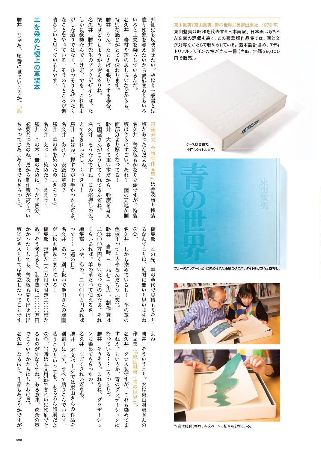 勝井三雄先生の記事を掲載いたします。_c0207090_13295180.jpg