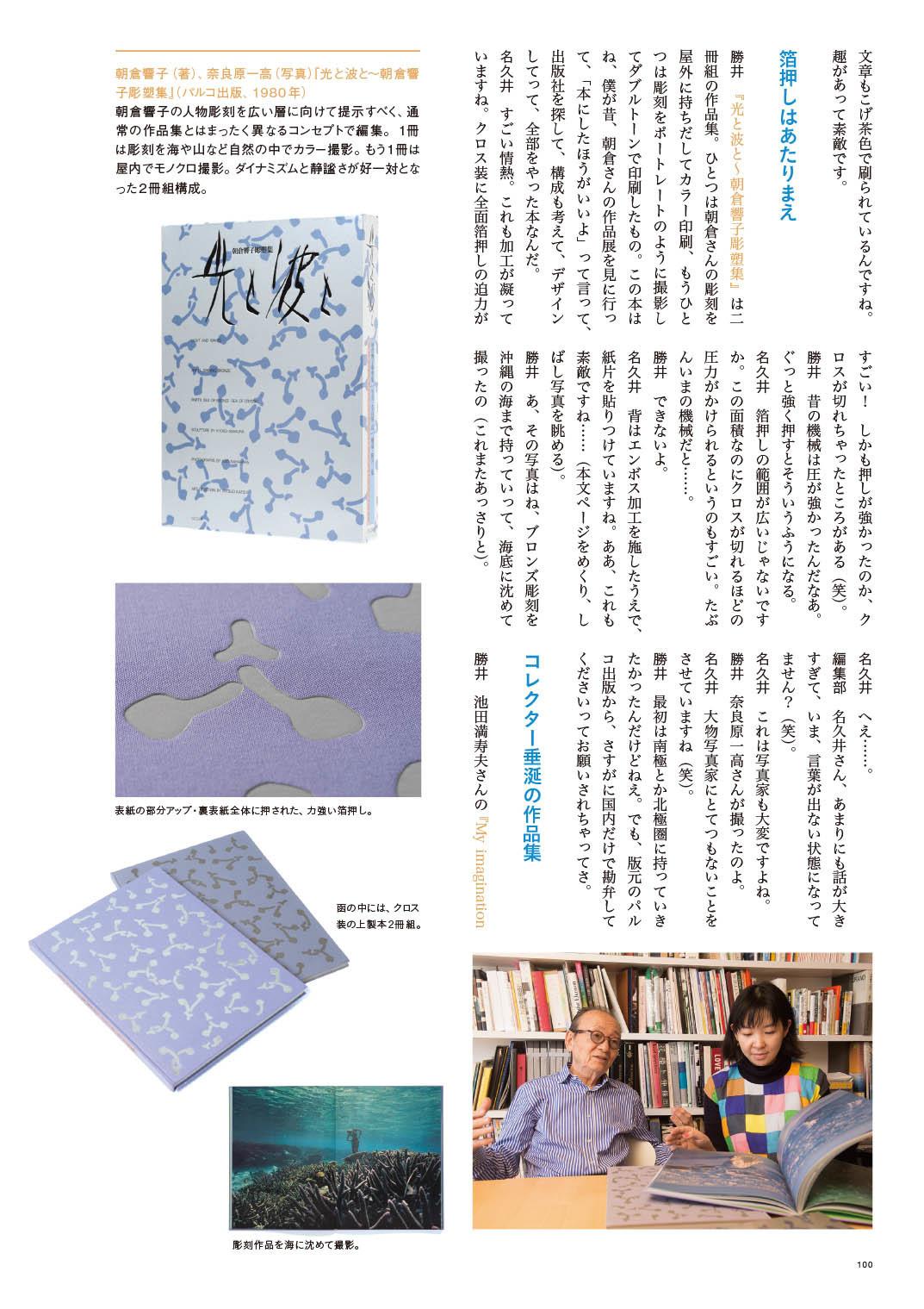 勝井三雄先生の記事を掲載いたします。_c0207090_13295645.jpg