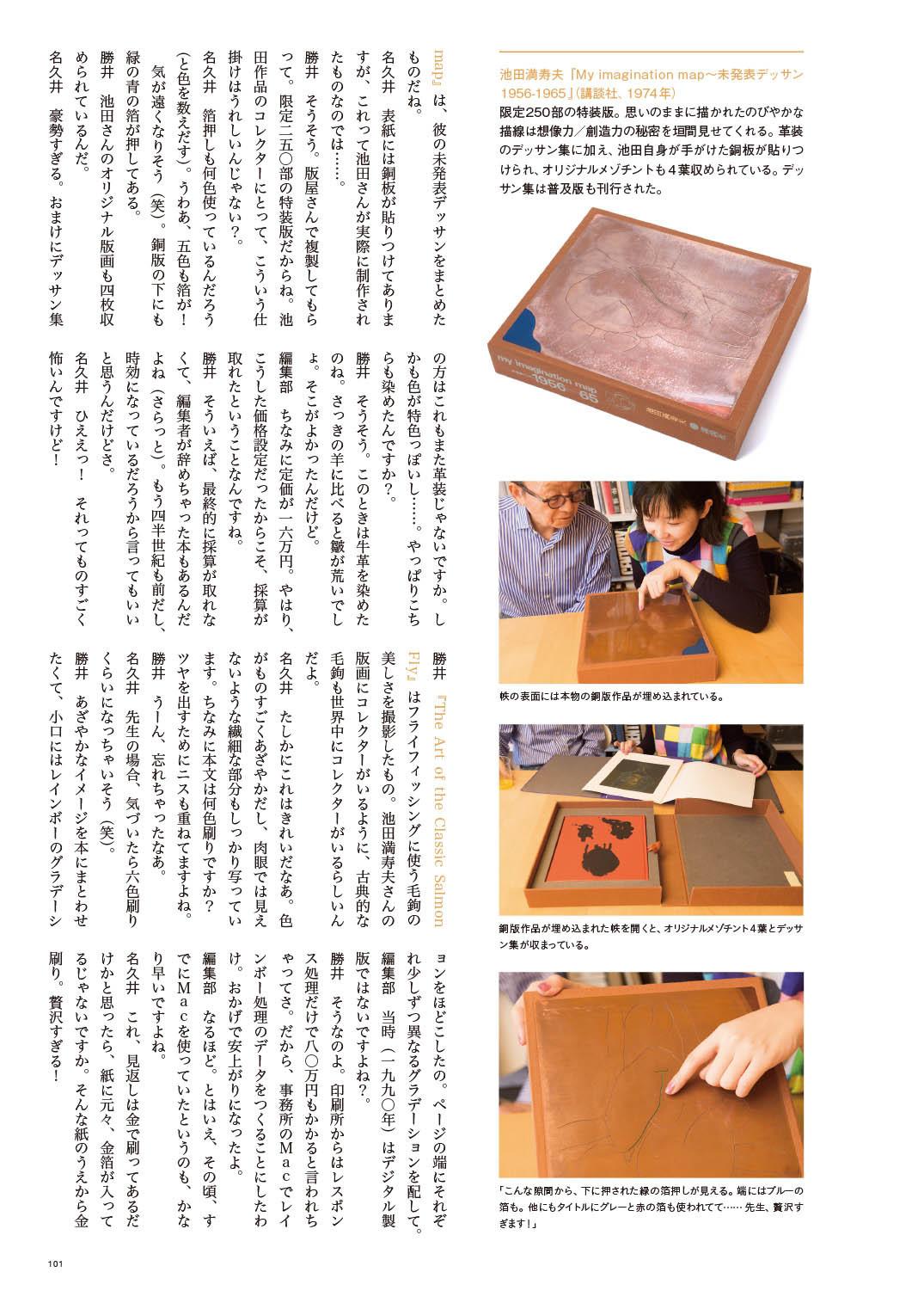 勝井三雄先生の記事を掲載いたします。_c0207090_13295985.jpg