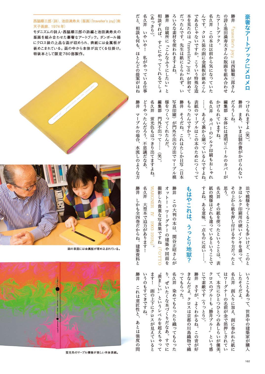 勝井三雄先生の記事を掲載いたします。_c0207090_13300278.jpg