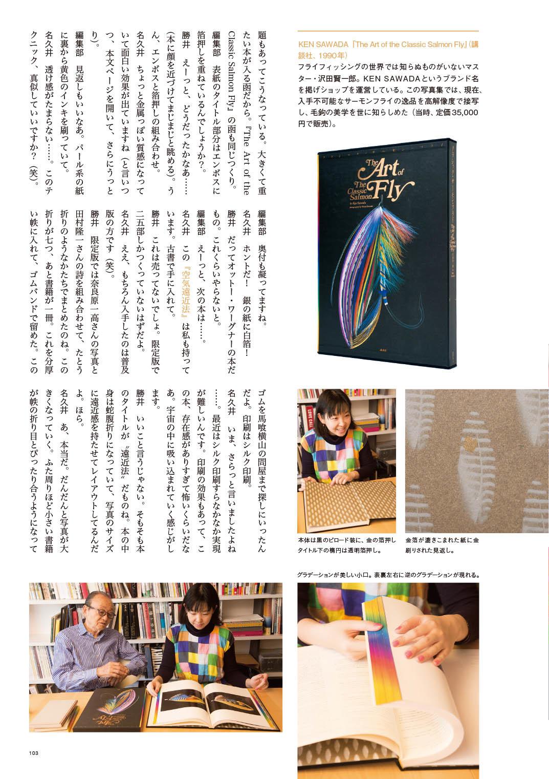 勝井三雄先生の記事を掲載いたします。_c0207090_13300549.jpg