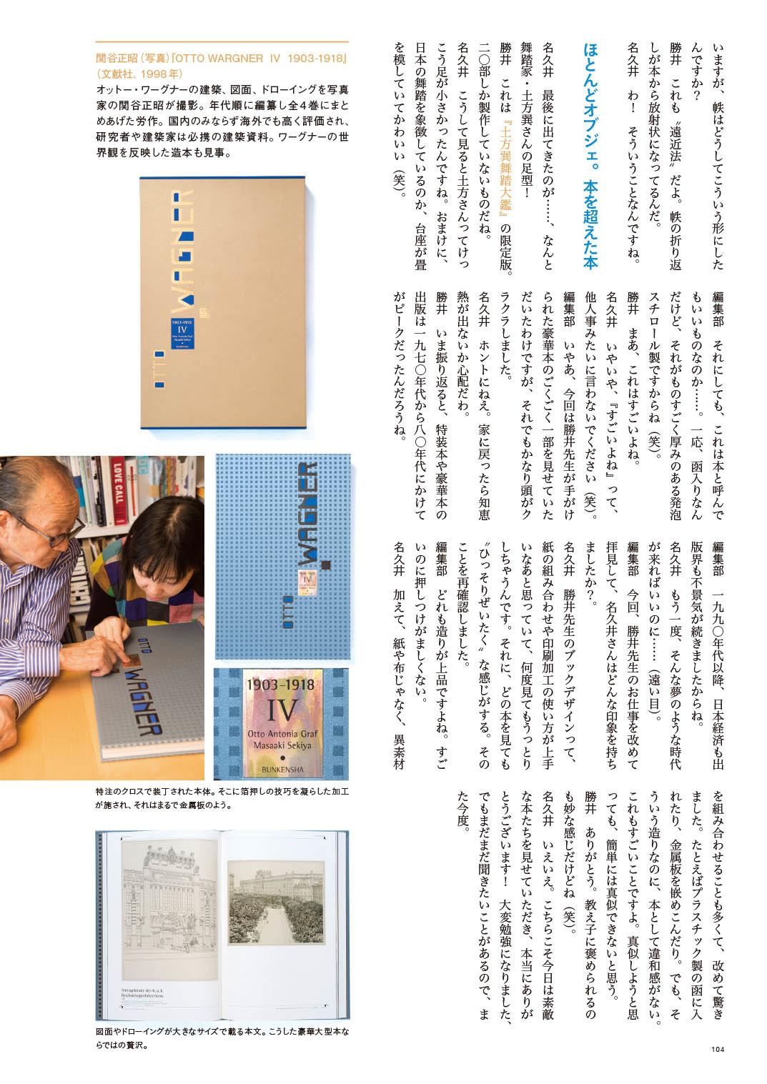 勝井三雄先生の記事を掲載いたします。_c0207090_13300823.jpg