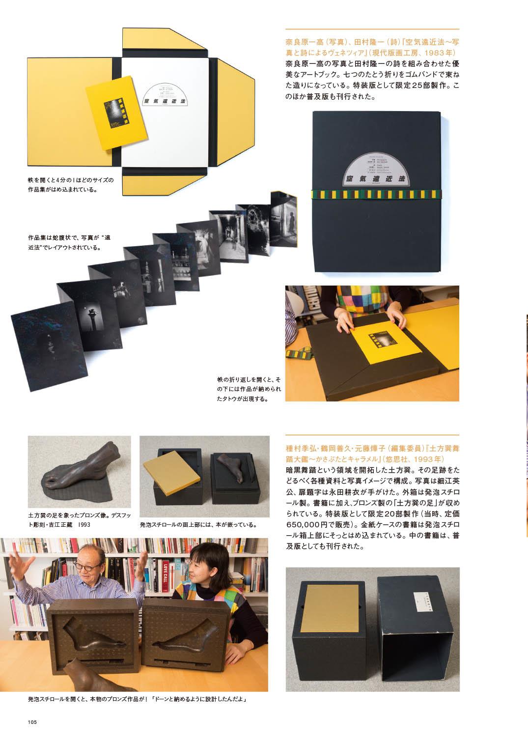 勝井三雄先生の記事を掲載いたします。_c0207090_13301160.jpg