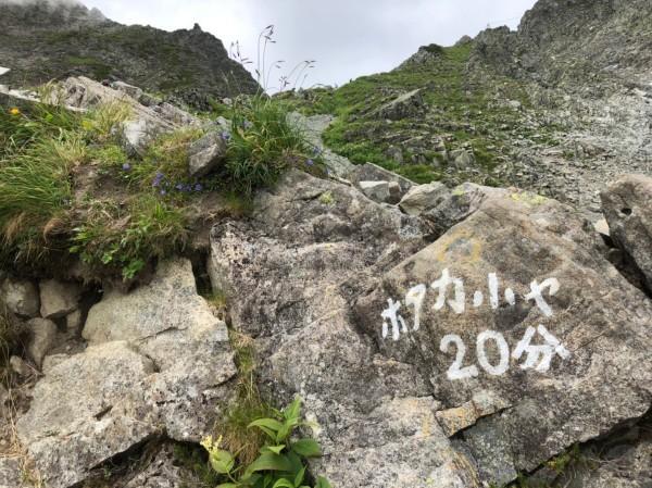 2019年夏山 涸沢キャンプ②_e0271890_15290030.jpg