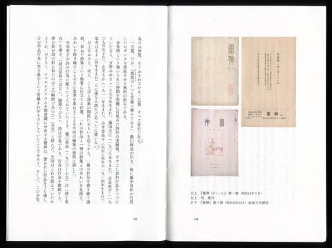 一九三〇年代モダニズム詩集―矢向季子・隼橋登美子・冬澤弦_f0307792_19401367.jpg