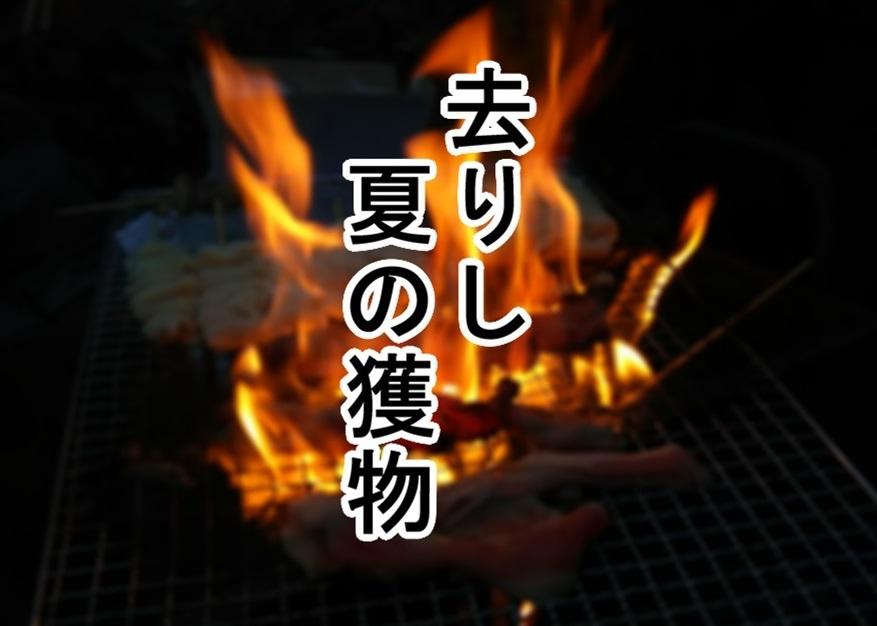 【ただの雑記】去りし夏の獲物_f0205396_14301494.jpg