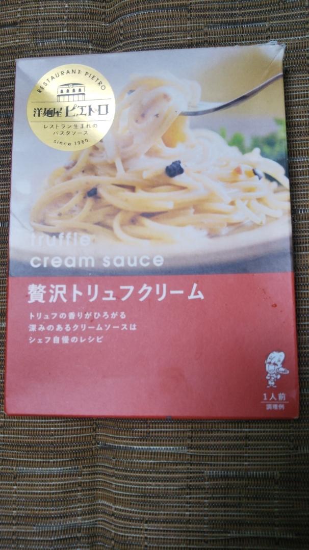 洋麺屋ピエトロ 贅沢トリュフクリーム_f0076001_22460306.jpg