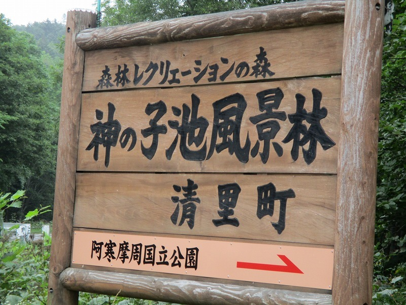 令和元年・道東家族旅行・・・②(8月15日・木)_f0202703_17290642.jpg
