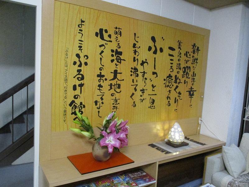 令和元年・道東家族旅行・・・②(8月15日・木)_f0202703_20033075.jpg