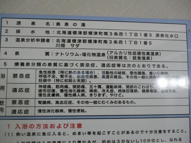 令和元年・道東家族旅行・・・②(8月15日・木)_f0202703_20312488.jpg