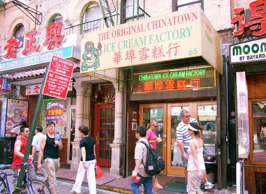 ニューヨークの美味しいアイス・クリーム屋さん特集_b0007805_05372716.jpg