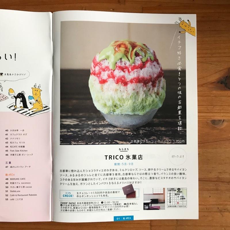[WORKS]奈良かき氷ガイド_c0141005_09225653.jpg