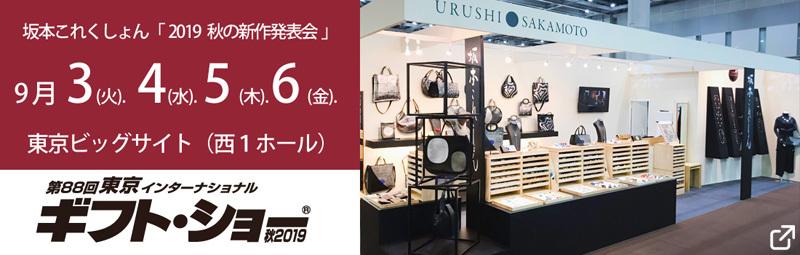 2019年9月3日(火)より4日間、東京ビッグサイト(東京国際展示場)にて開催される『第88回 東京インターナショナル・ギフト・ショー秋 2019』西展示棟 西1ホールで出展。坂本理恵の軽くて艶やかな漆のアクセサリーと使いやすい蒔絵のバッグの新作発表と同時に、坂本まどかの作り出す「マドマドこれくしょん」日本の手仕事 絵から飛び出てきたような身に着ける小物たち わくわくする夢のある色を追求する蒔絵の技法を用いて丁寧に仕上げた艶やかさと遊び心が魅力のブランドです。 #ギフトショー #exhibition #GiftShow #NewWorks #東京ビッグサイト #新作発表 #東京国際展示場 #漆のアクセサリー #蒔絵のハンドバッグ
