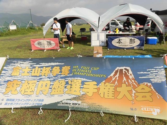 うだる暑さの中、第4回 アルティメット静岡県大会_f0141310_06551418.jpg