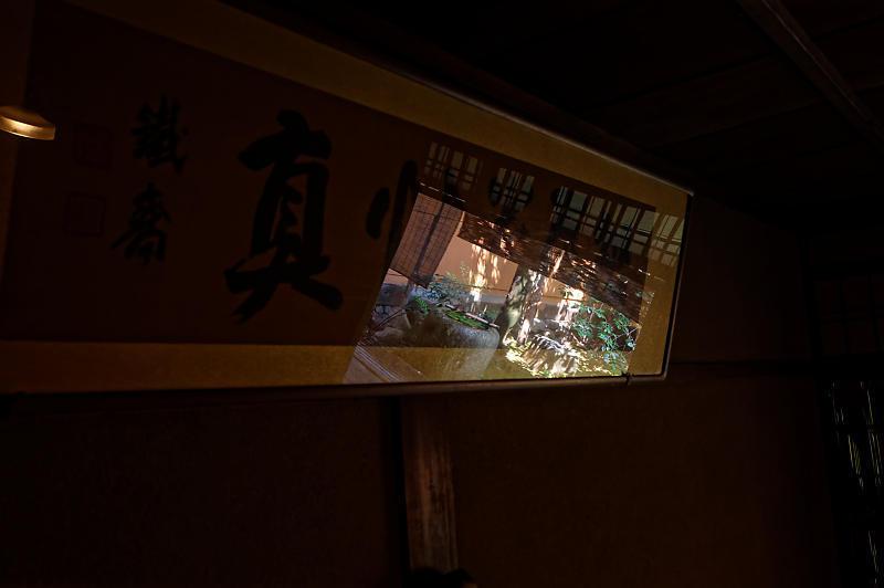 京の夏の旅@無名舎(吉田家住宅) 其の一_f0032011_18363712.jpg