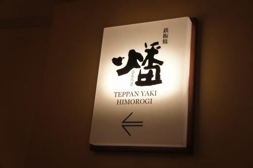 【鉄板焼 燔(新浦安)伊勢海老と国産牛フィレ肉のランチ】_f0215714_17024559.jpg
