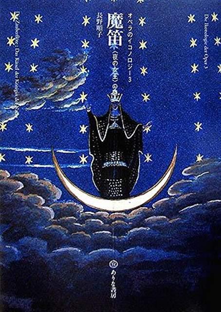 魔笛〜夜の女王の謎_e0414315_16195342.jpg