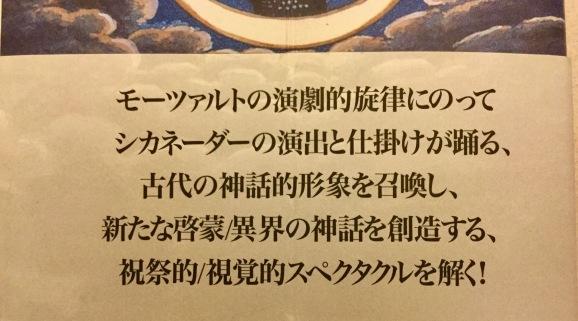 魔笛〜夜の女王の謎_e0414315_16201572.jpeg