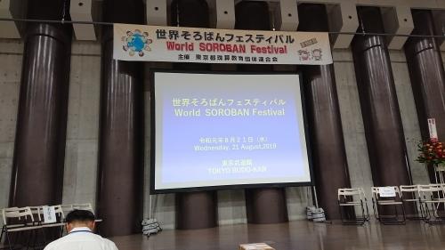 World SOROBAN Festival 2019 in TOKYO_e0124021_11434575.jpg