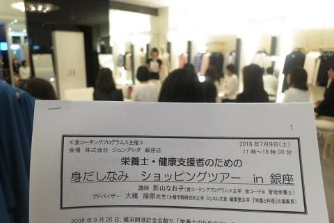 衣服は人生の設計図。靖国神社~銀座~横浜、歩コムの2日間。_d0046025_01021854.jpg