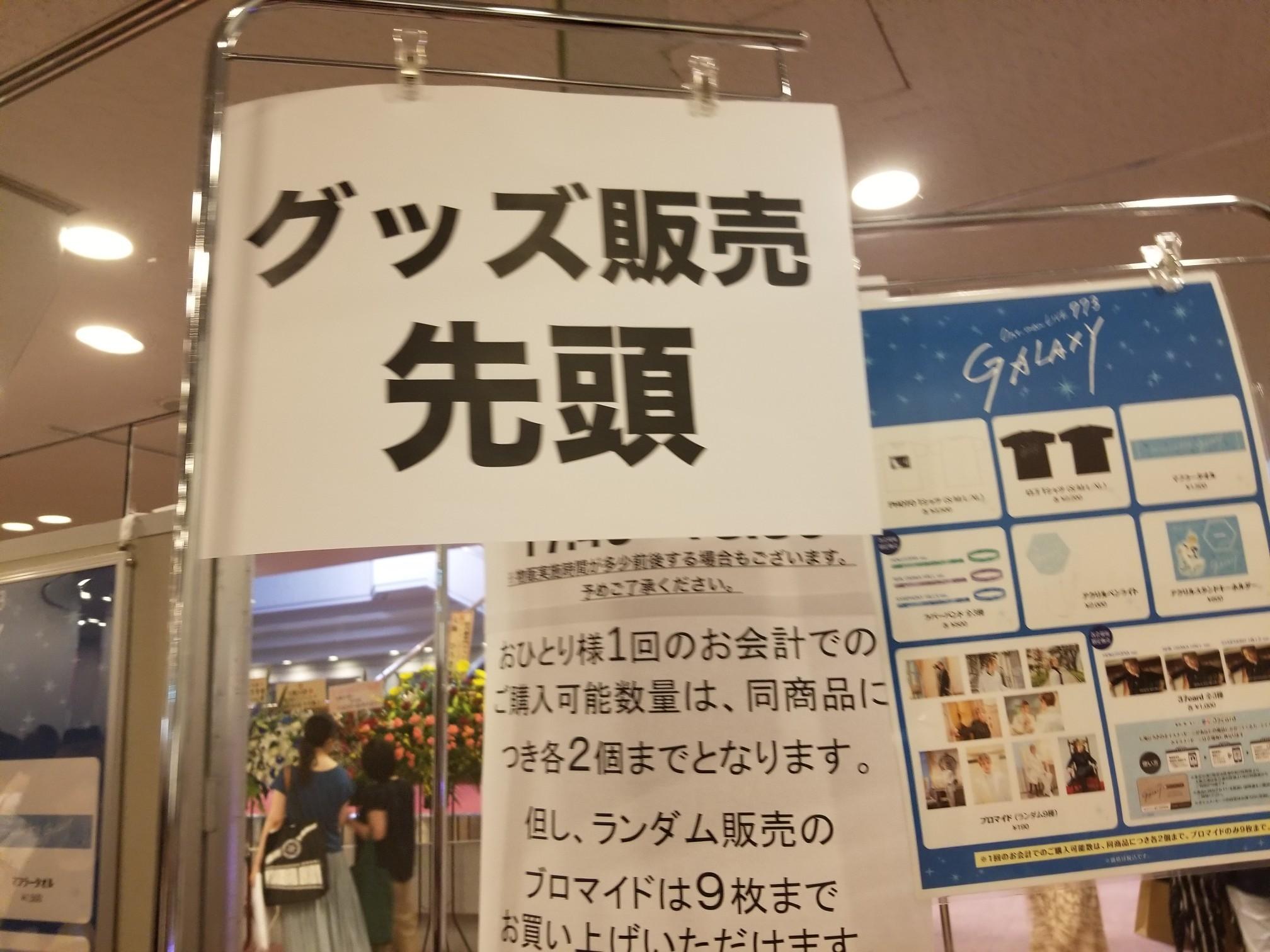 ♪ワンマンライブ★GALAXY_d0162225_00232009.jpg