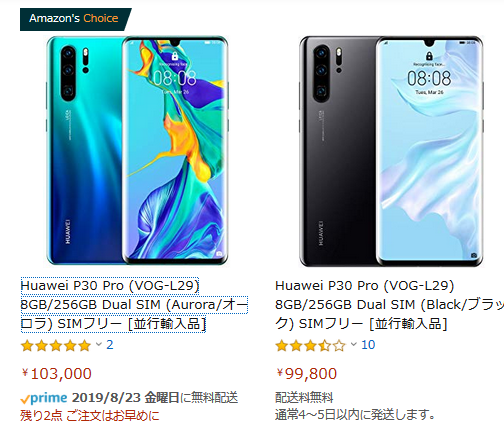 ドコモP30 Pro価格8.28万円 海外モデルの価格相場と比べて安い?高い? - 白ロム転売法