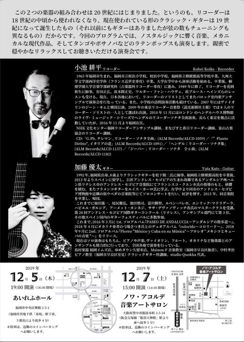 演奏会「親密な会話」リコーダーとギターによる新たな響き_a0012728_16095360.jpg