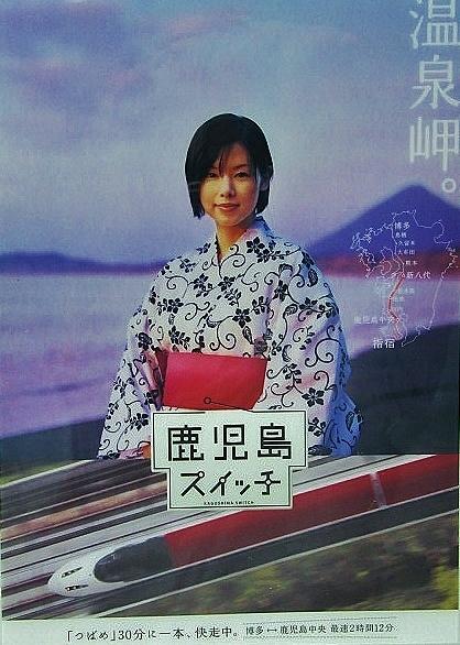 過去のお仕事「鹿児島スイッチ」 九州新幹線ポスターより_f0227828_20453303.jpg