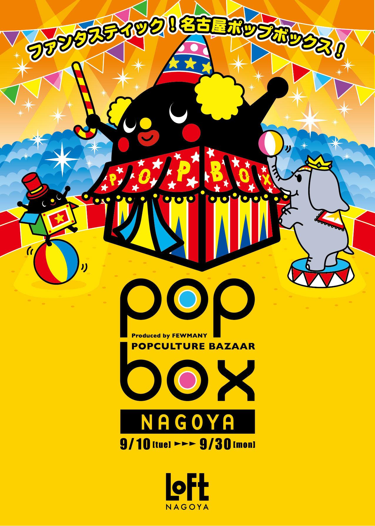 ロフト名古屋「POPBOX」開催いたします!_f0010033_17591733.jpg