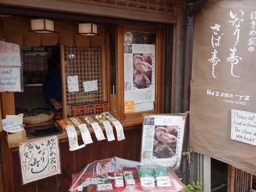 京都へ行って大活躍の日、夕食は祢ざめ家の稲荷寿司を南座で_c0030645_19024767.jpg