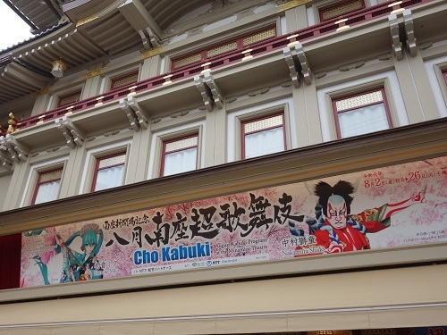 京都へ行って大活躍の日、夕食は祢ざめ家の稲荷寿司を南座で_c0030645_19030273.jpg