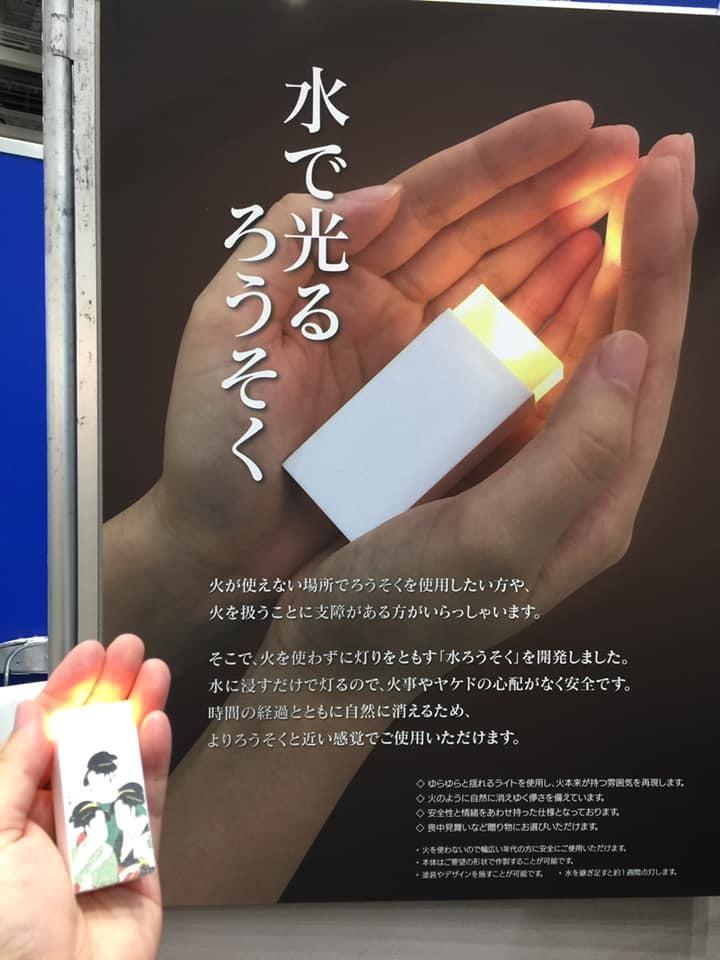 神社仏閣や葬祭やお墓などの商談会、東京ビッグサイトエンディング産業展にて「水で光るろうそく」をPR!_d0352145_23411081.jpg
