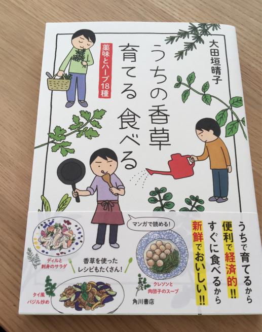 「うちの香草 育てる 食べる」を読みました☆_f0183846_17230753.jpg