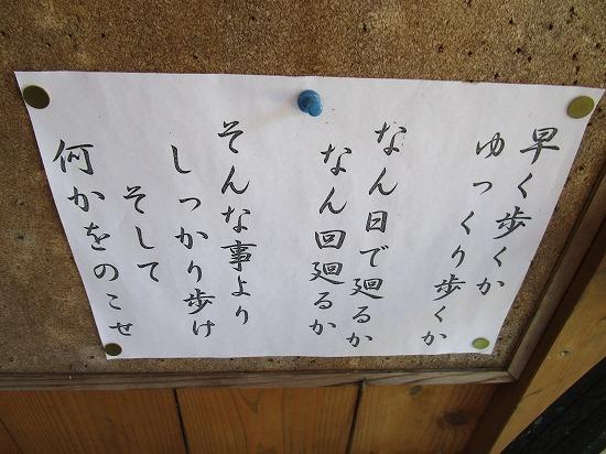 お遍路小屋での出会いと再会_c0327752_17110246.jpg