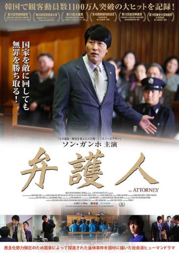 ソン・ガンホ主演映画「弁護人」に観る、韓流民主主義の底力_a0045064_19131355.png