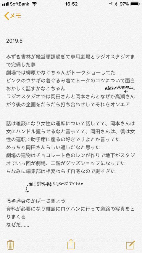夢日記_a0342172_08364556.jpg